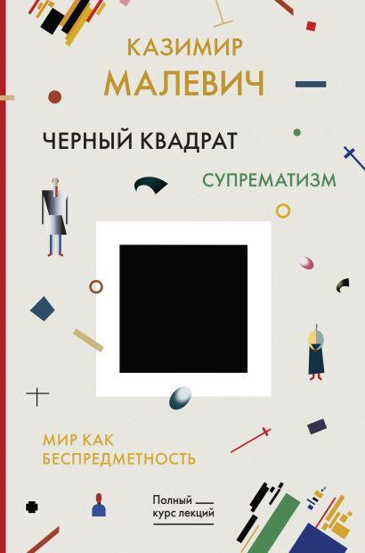 Черный квадрат. Мир как беспредметность - фото 1