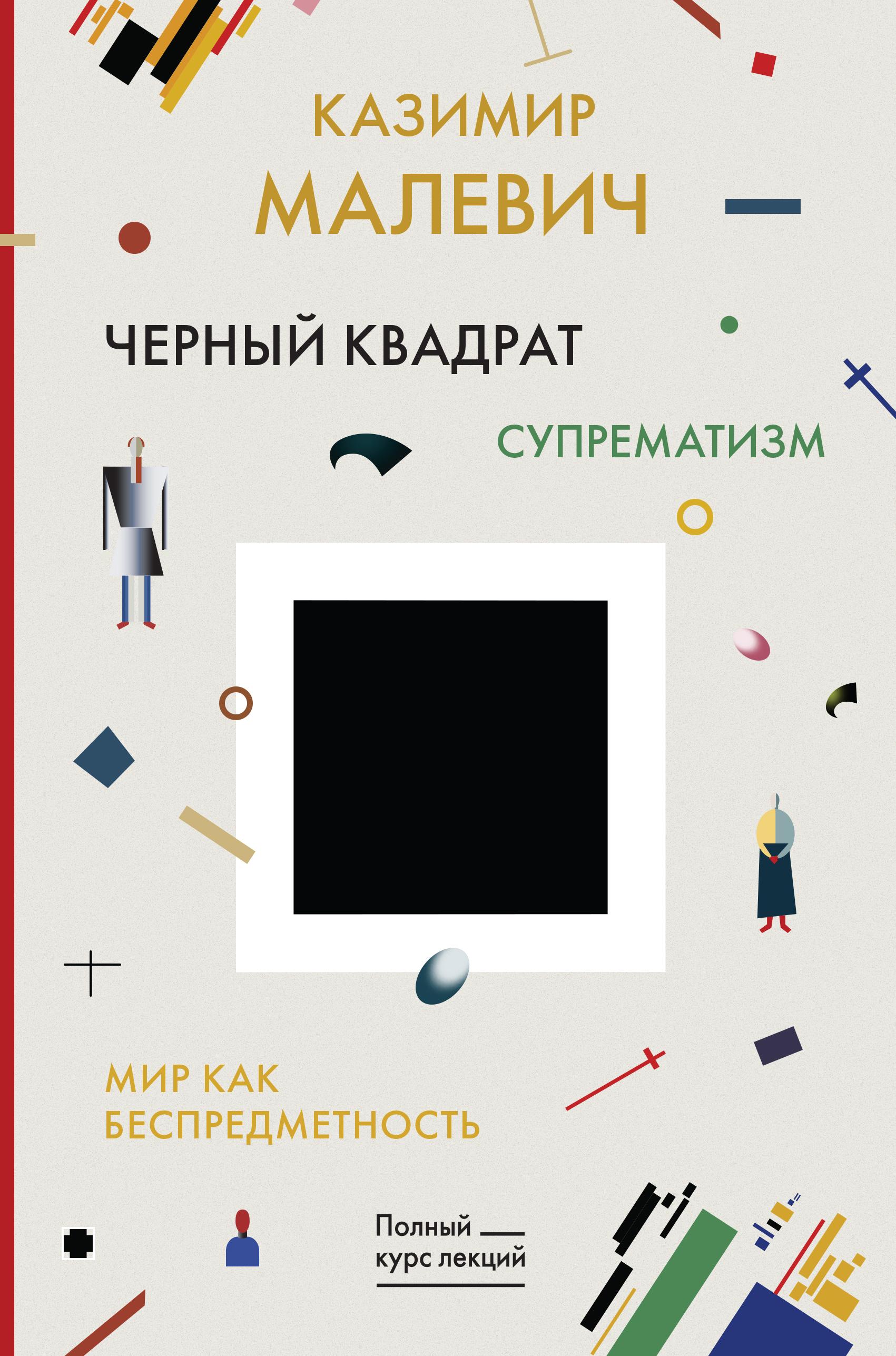 Черный квадрат. Мир как беспредметность ( Малевич Казимир Северинович  )