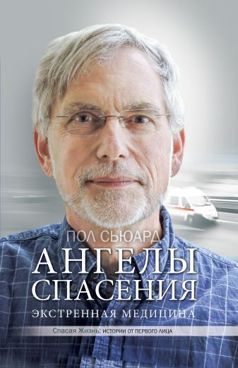 Пол Сьюард - Ангелы спасения. Экстренная медицина обложка книги