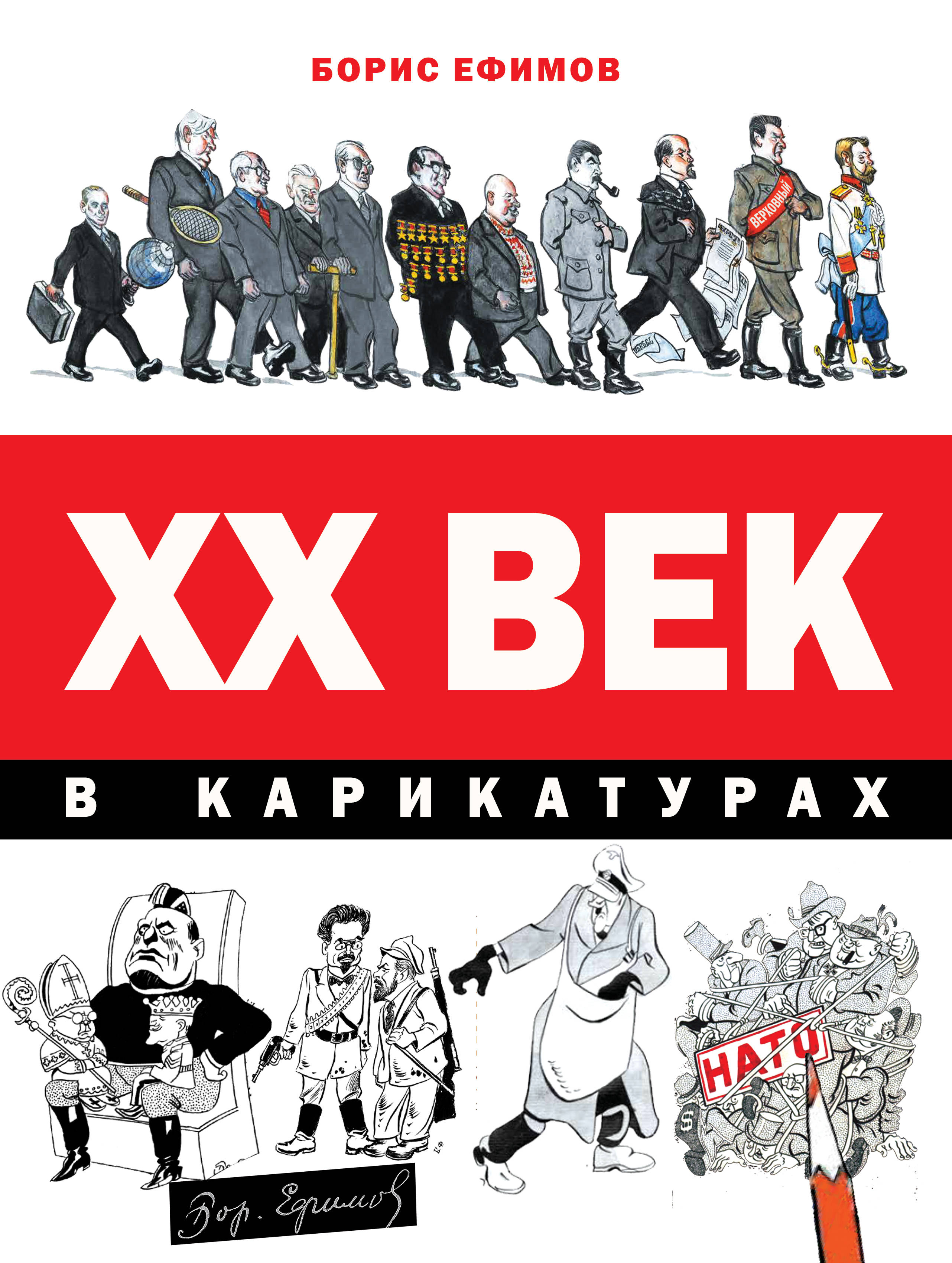 Борис Ефимов ХХ век в карикатурах xx век ретропанорама встреча друзей