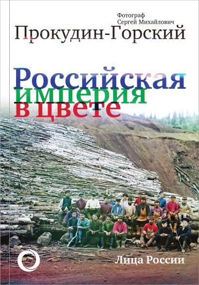 Российская Империя в цвете. Лица России - фото 1