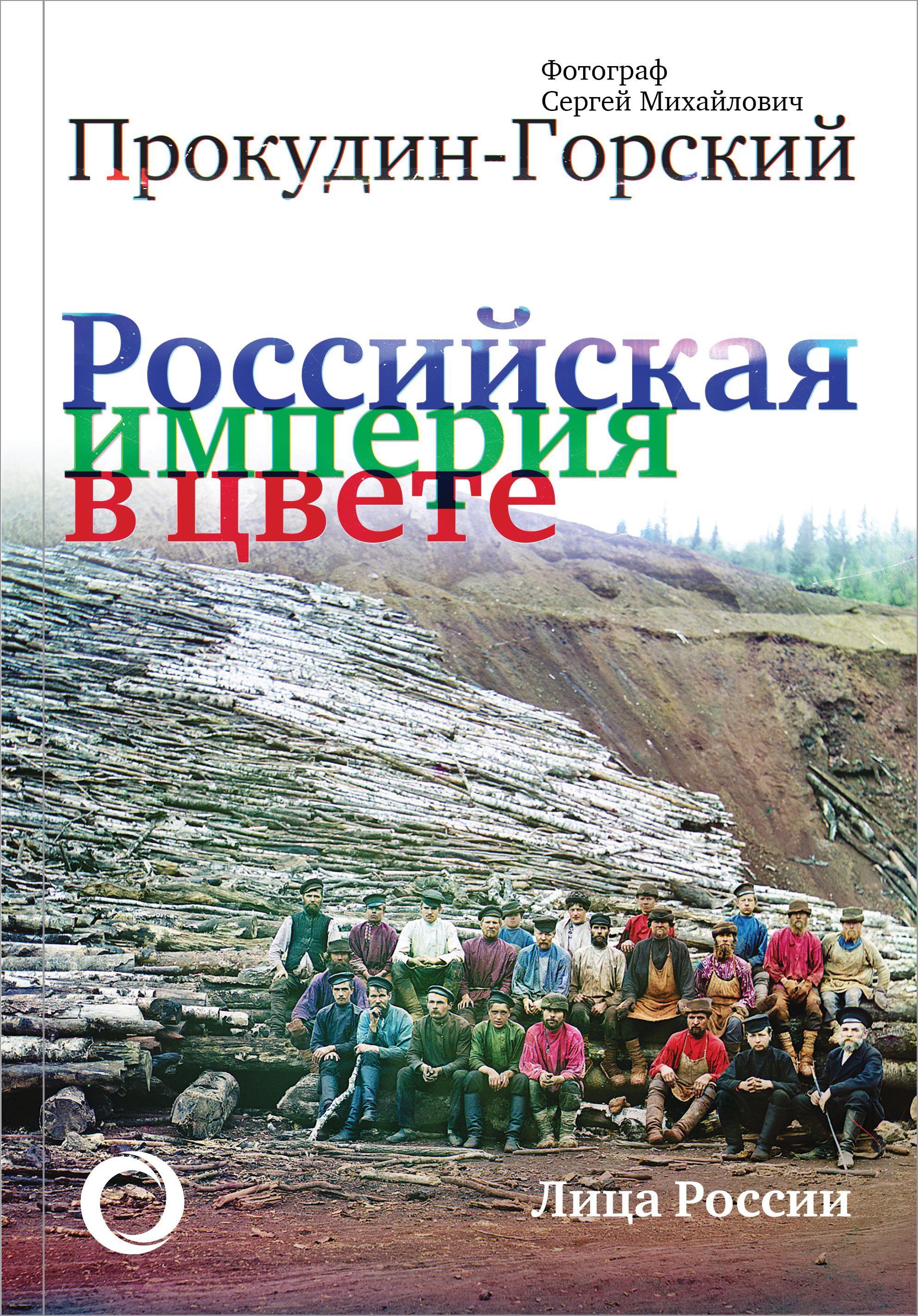 Российская Империя в цвете. Лица России ( Прокудин-Горский Сергей Михайлович  )
