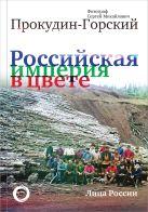 Прокудин-Горский С.М. - Российская Империя в цвете. Лица России' обложка книги