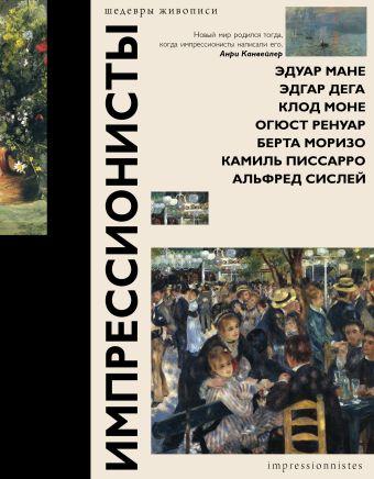 Импрессионисты Мурашова Е.А.