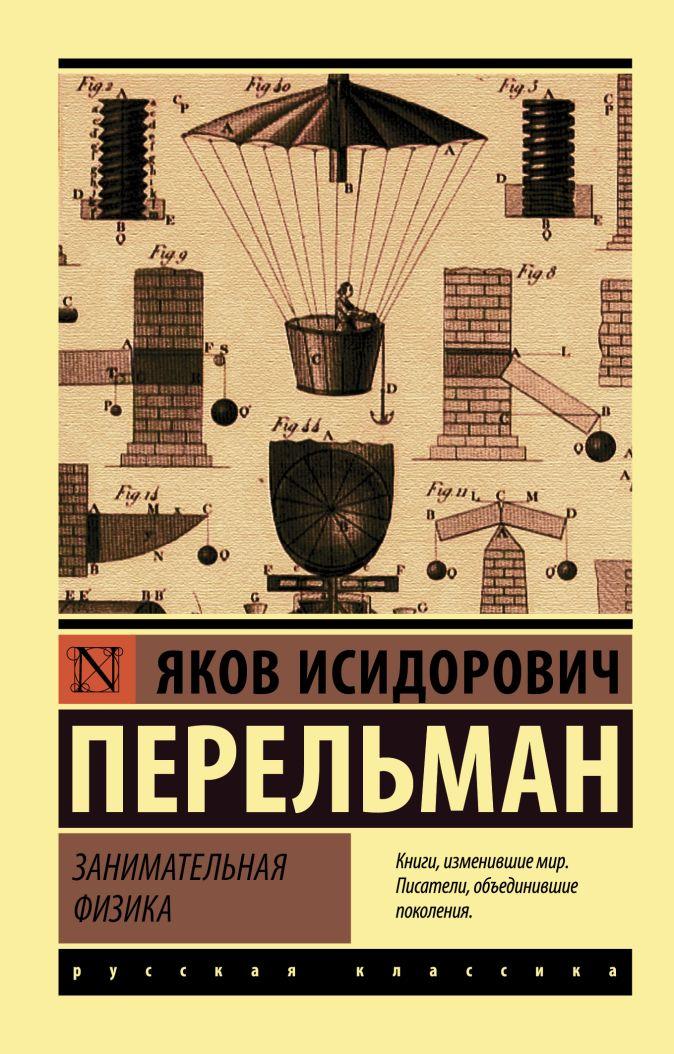 Яков Исидорович Перельман - Занимательная физика обложка книги