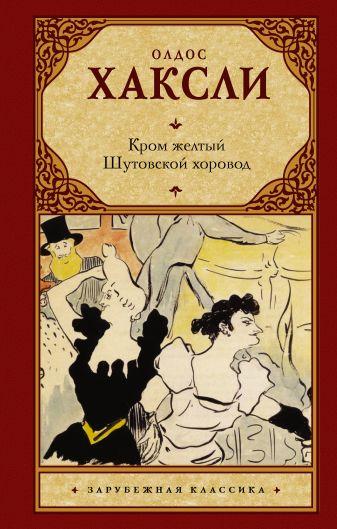 Олдос Хаксли - Кром желтый. Шутовской хоровод обложка книги