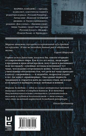 Камень Девушка Вода Ахмедова М.М.