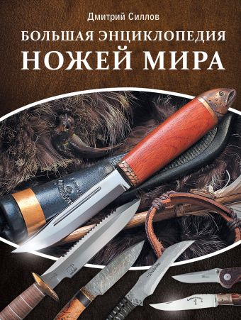 Большая энциклопедия ножей мира Дмитрий Силлов