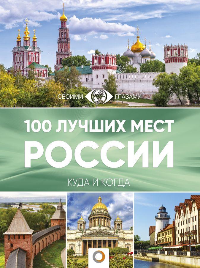 100 лучших мест России Горбатовский В.В.,Антипова В.Б.