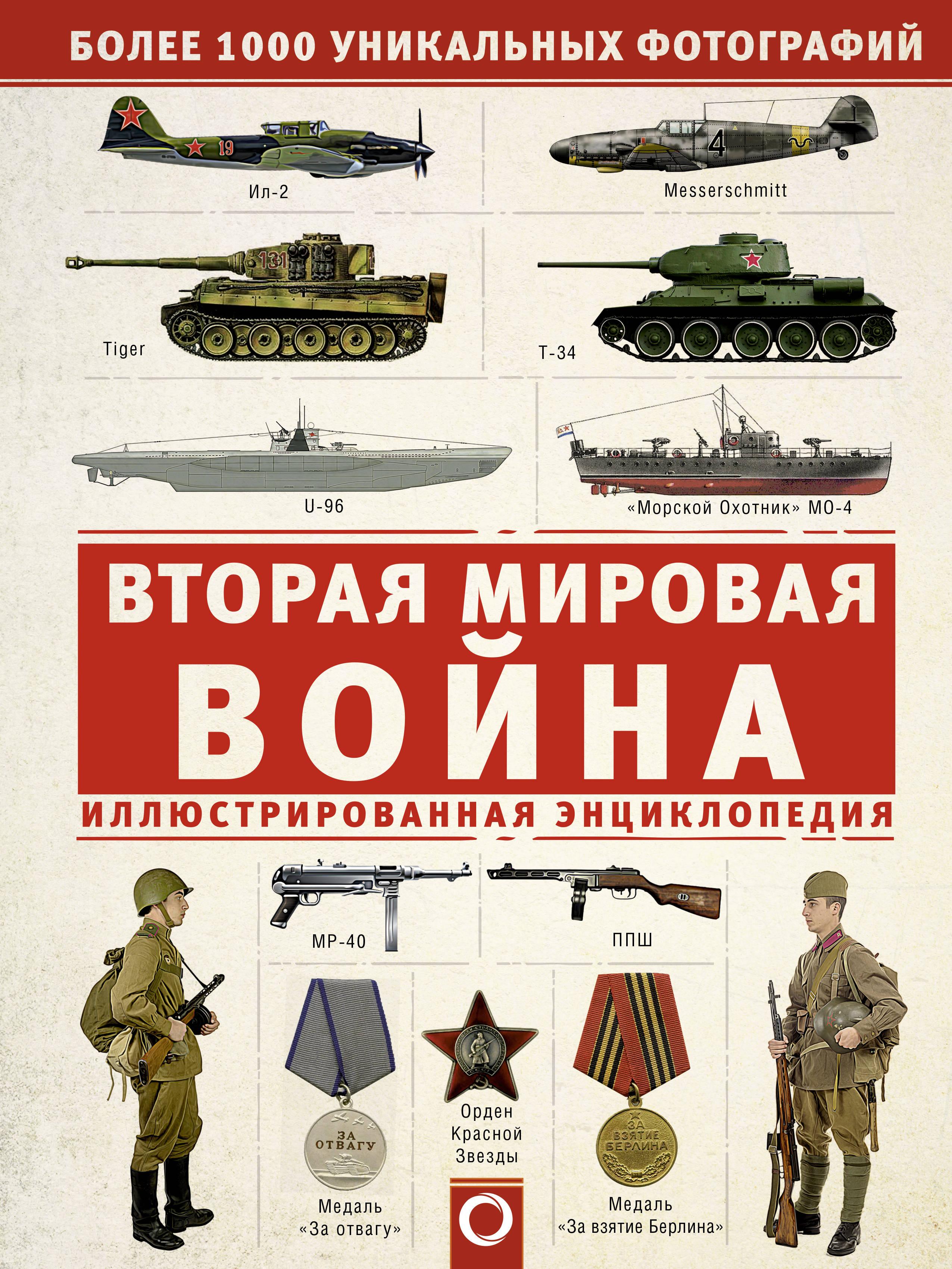 . Вторая мировая война. Иллюстрированная энциклопедия