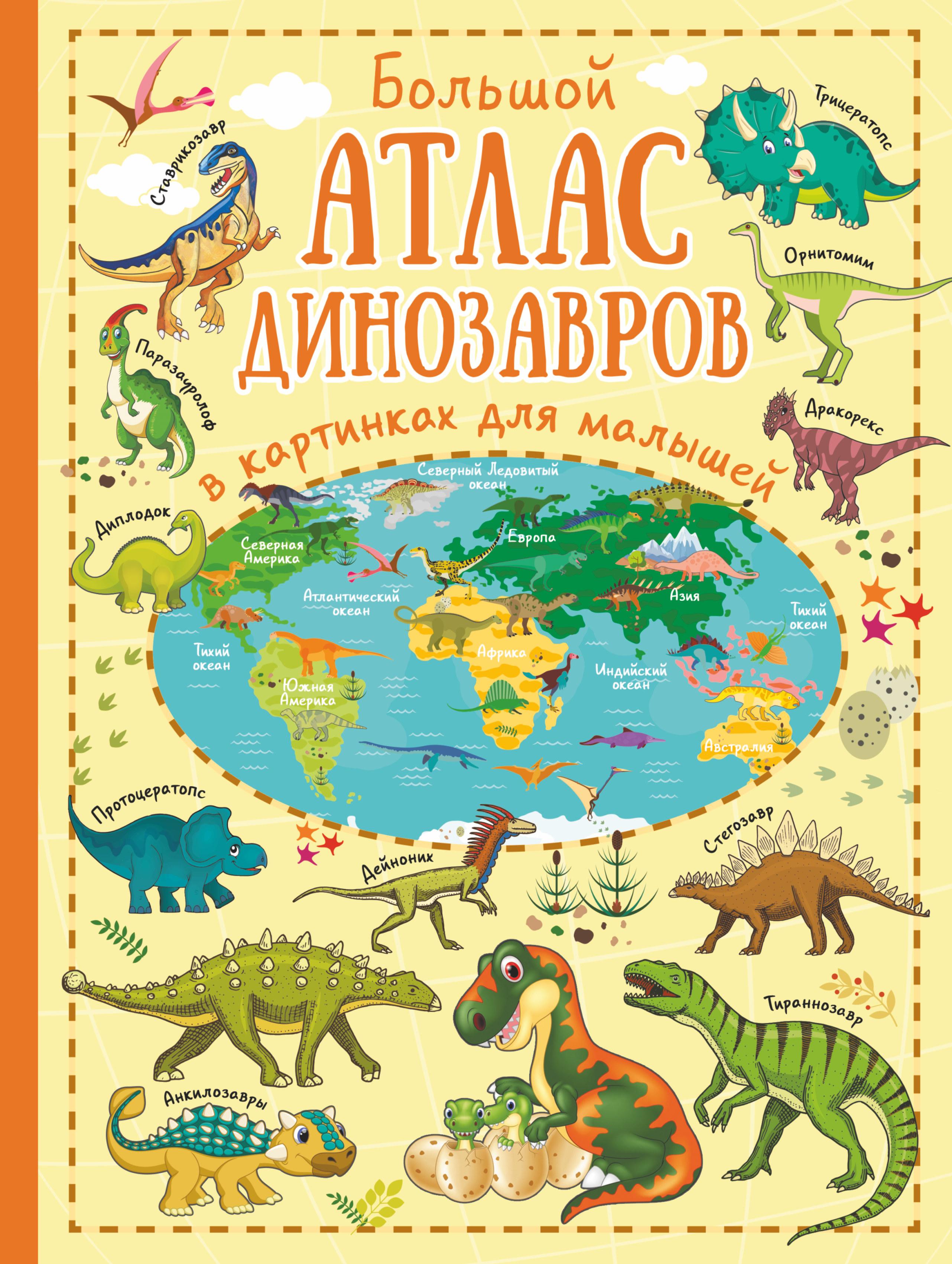 Большой атлас динозавров в картинках для малышей ( Лашкевич Ольга Тихоновна  )