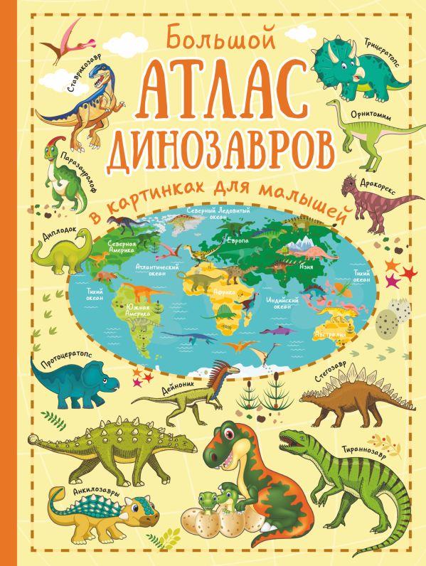Большой атлас динозавров в картинках для малышей Дорошенко Ю.И.