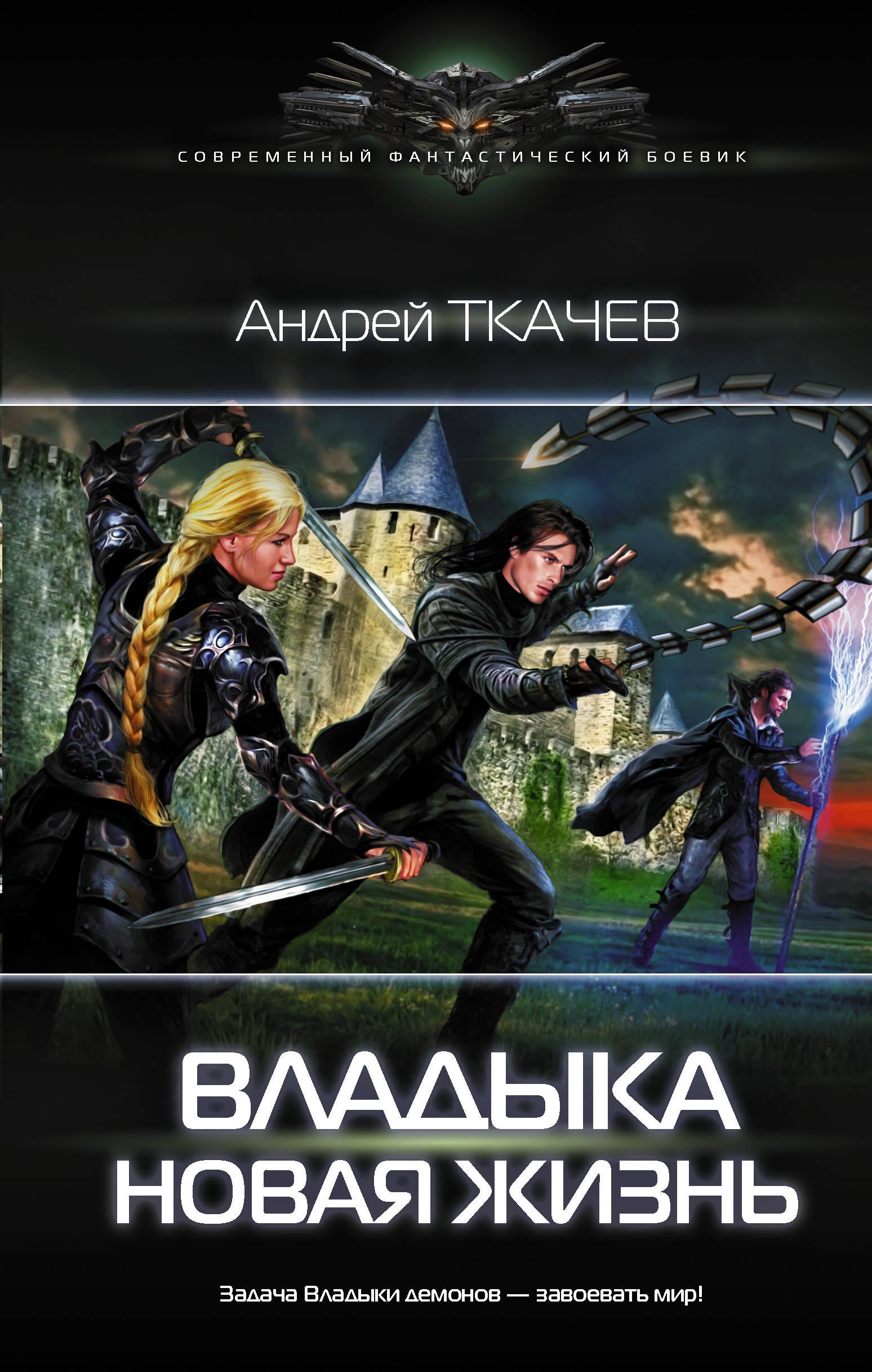 Андрей Ткачев Владыка. Новая жизнь андрей буревой пустоши демонов