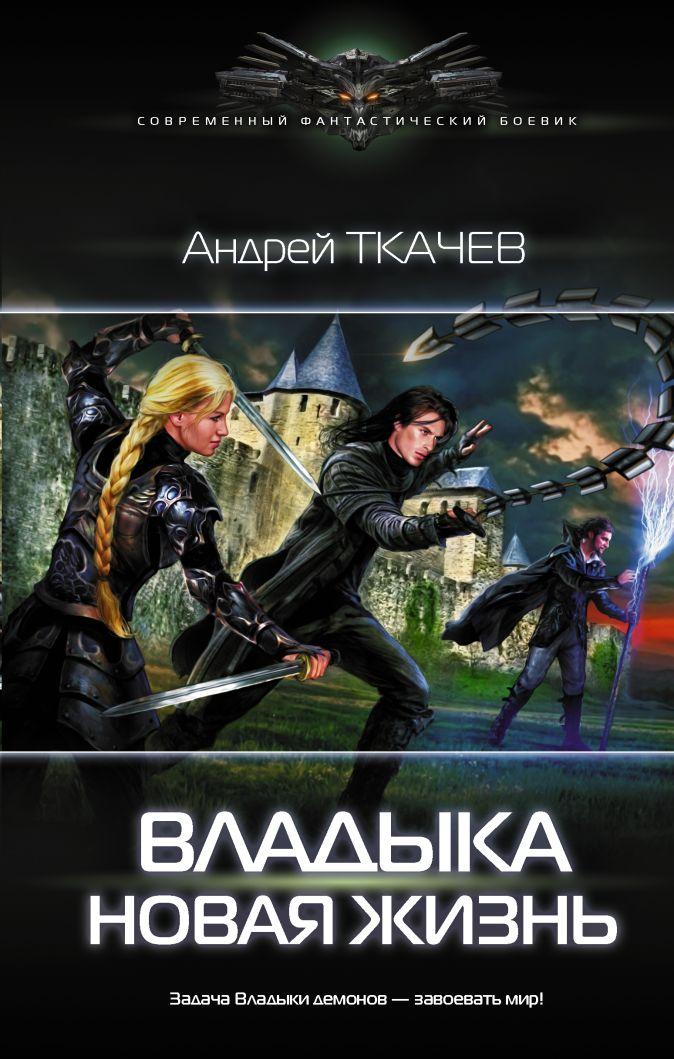 Андрей Ткачев - Владыка. Новая жизнь обложка книги