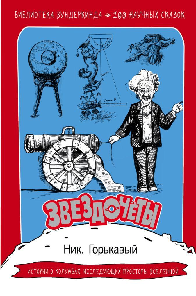 Ник Горькавый - Звездочеты. 100 научных сказок обложка книги