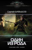 Сергей Давыдов - Один из Рода' обложка книги