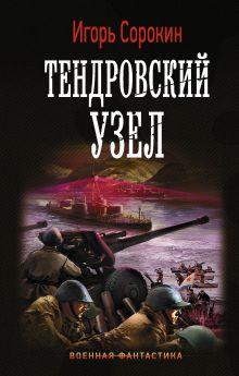 Тендровский узел