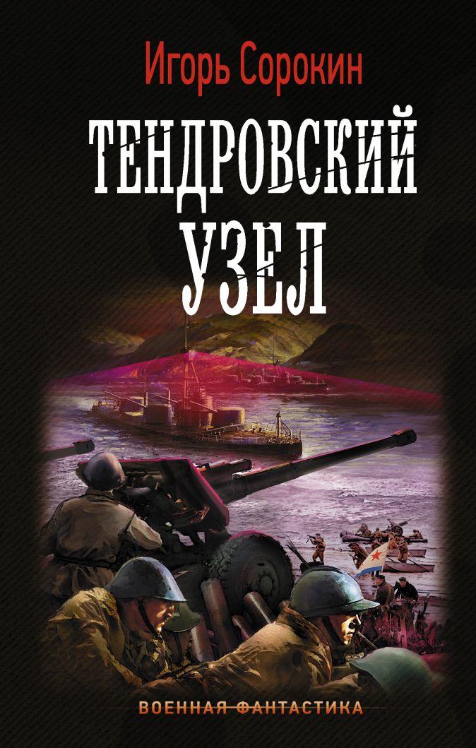 Тендровский узел Игорь Сорокин