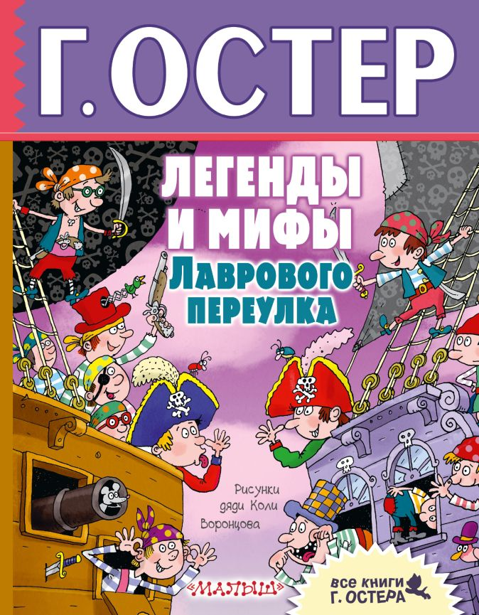 Г. Остер - Легенды и мифы Лаврового переулка обложка книги