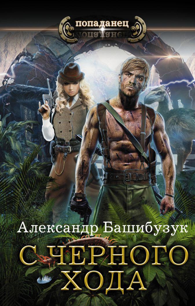 Александр Башибузук - С черного хода обложка книги