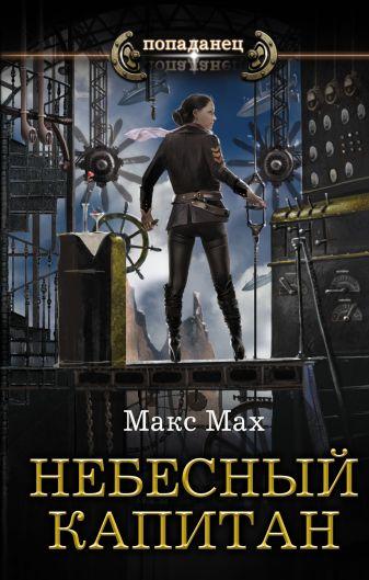 Макс Мах - Небесный капитан обложка книги