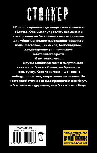 Закон Припяти Дмитрий Силлов