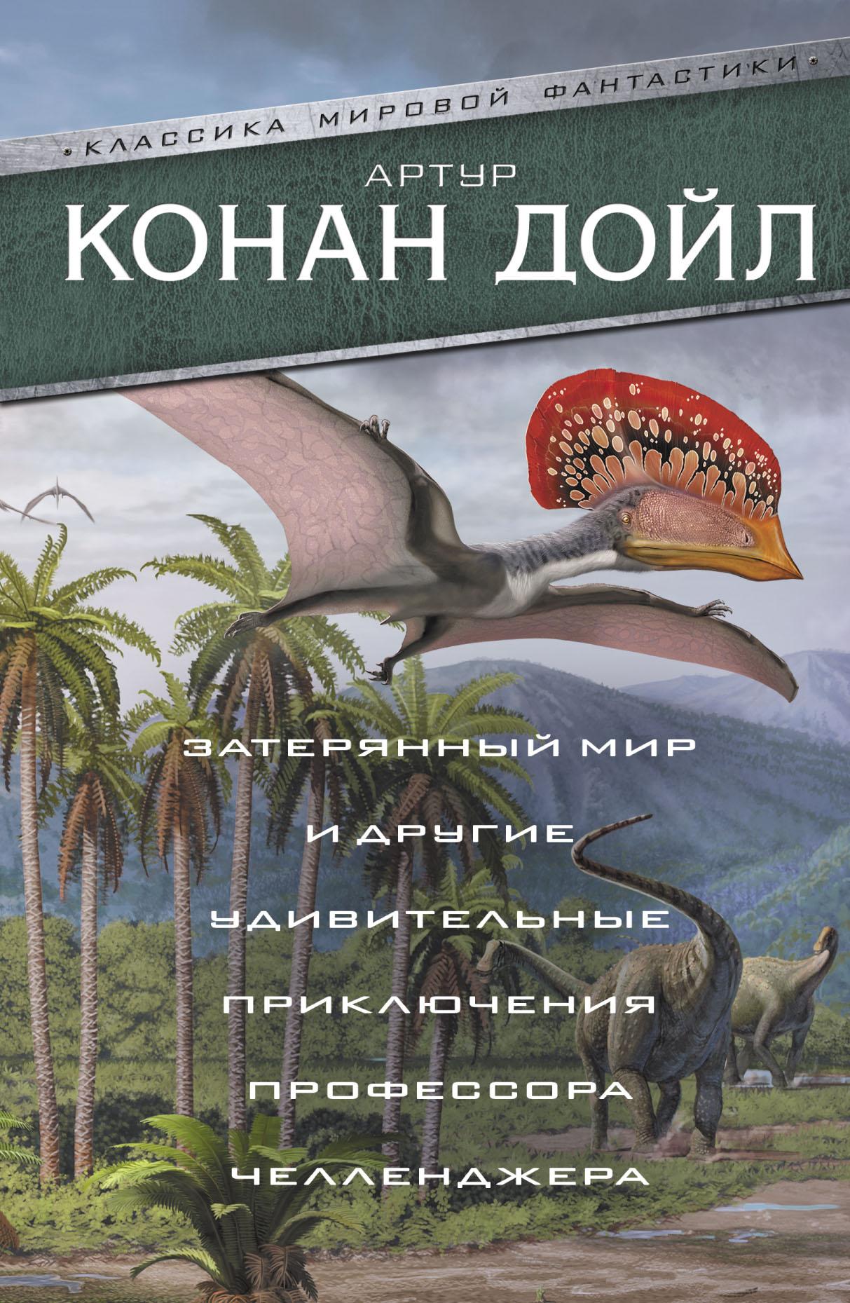 Артур Конан Дойл Затерянный мир и другие удивительные приключения профессора Челленджера