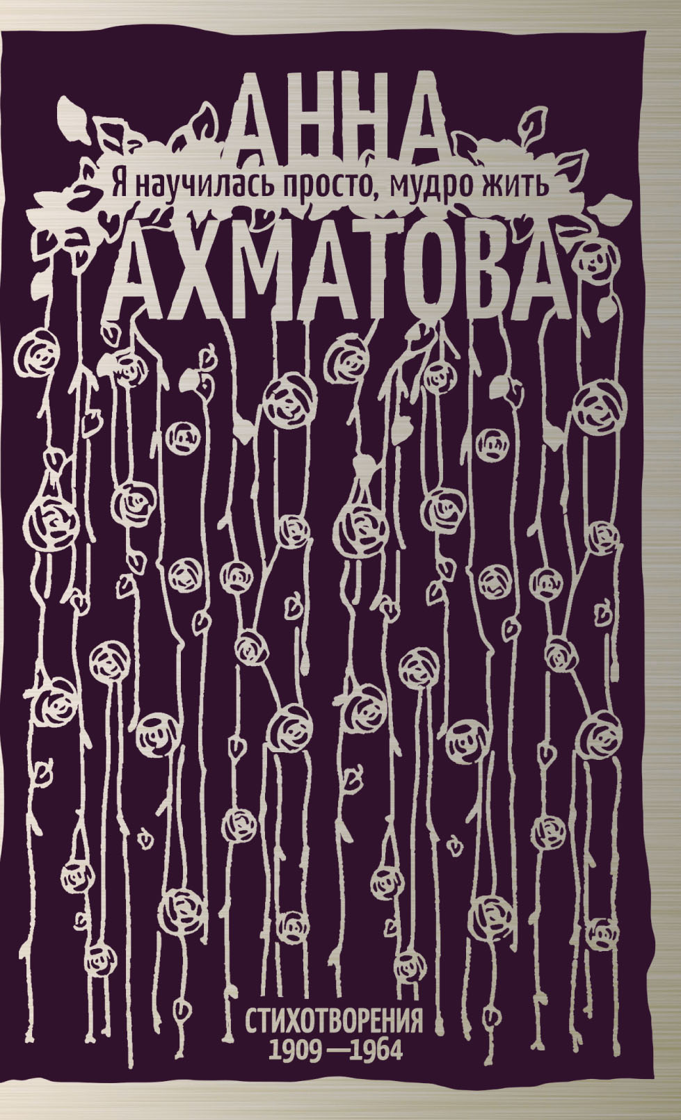 Анна Ахматова Я научилась просто, мудро жить. Стихотворения 1909—1964 анна ахматова поэзия интимности лекции arzamas