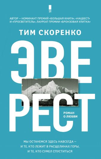 Эверест Тим Скоренко