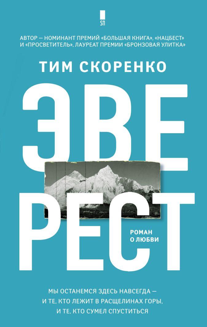 Тим Скоренко - Эверест обложка книги