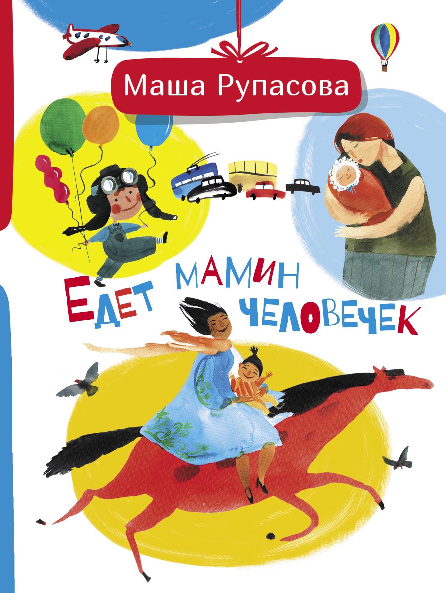 Мария Рупасова Едет мамин человечек ирина александровна парфёнова скрипичный человечек сборник стихотворений