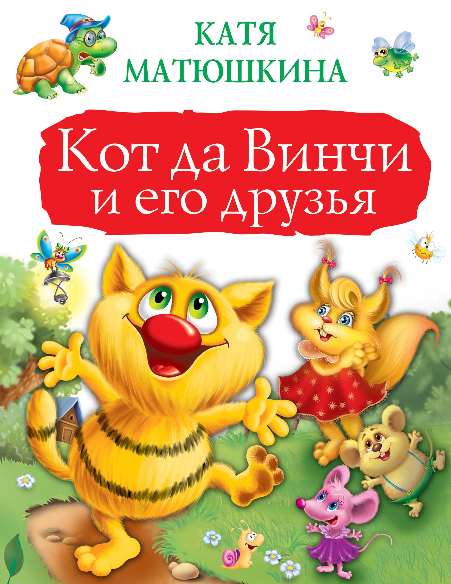 Катя Матюшкина Кот да Винчи и его друзья катя матюшкина кот да винчи улыбка анаконды