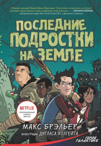 Макс Брэльер - Последние подростки на Земле обложка книги