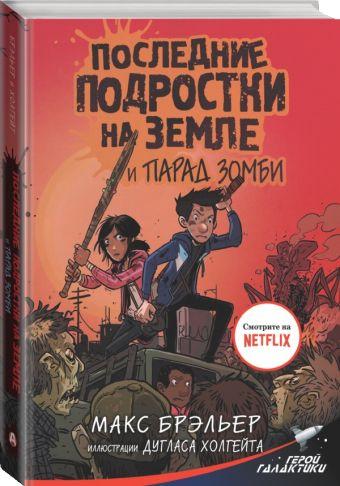 Последние подростки на Земле и парад зомби Макс Брэльер