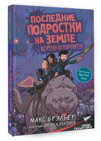 Макс Брэльер - Последние подростки на Земле и Король кошмаров обложка книги