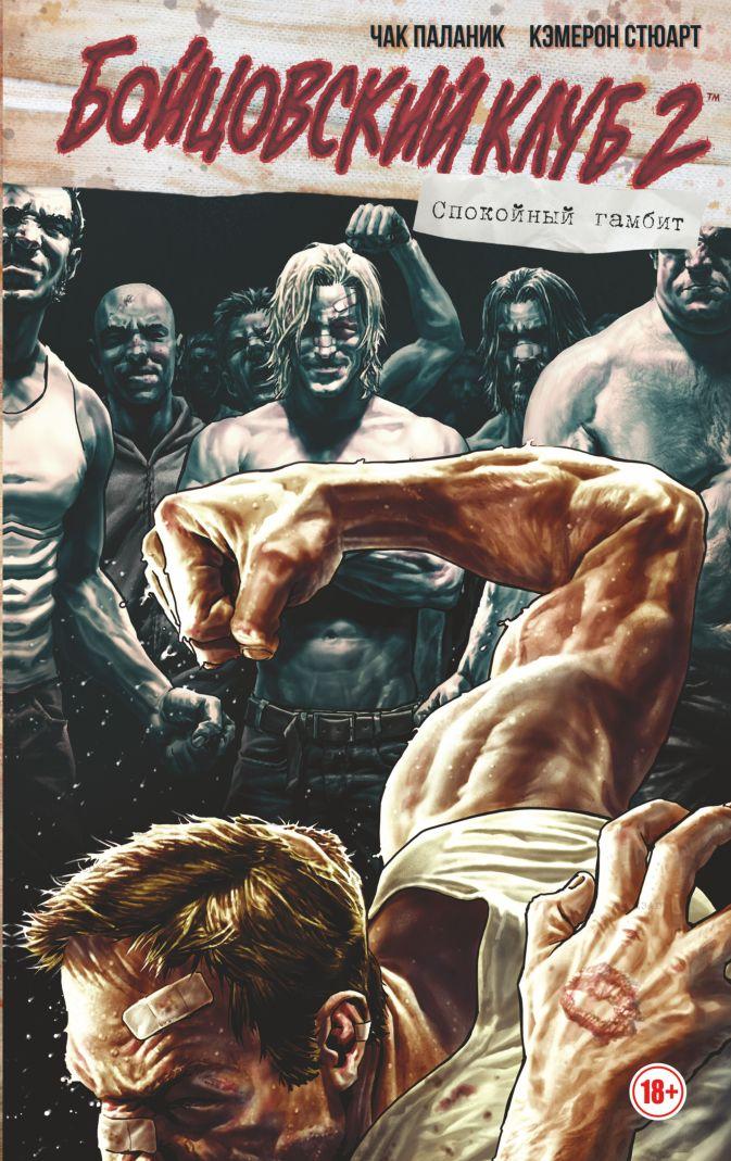 Чак Паланик - Бойцовский клуб 2. Полное издание обложка книги