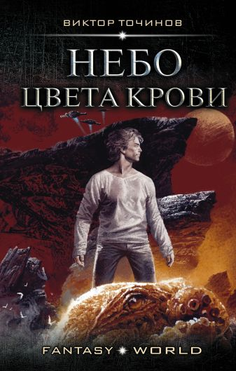 Виктор Точинов - Небо цвета крови обложка книги