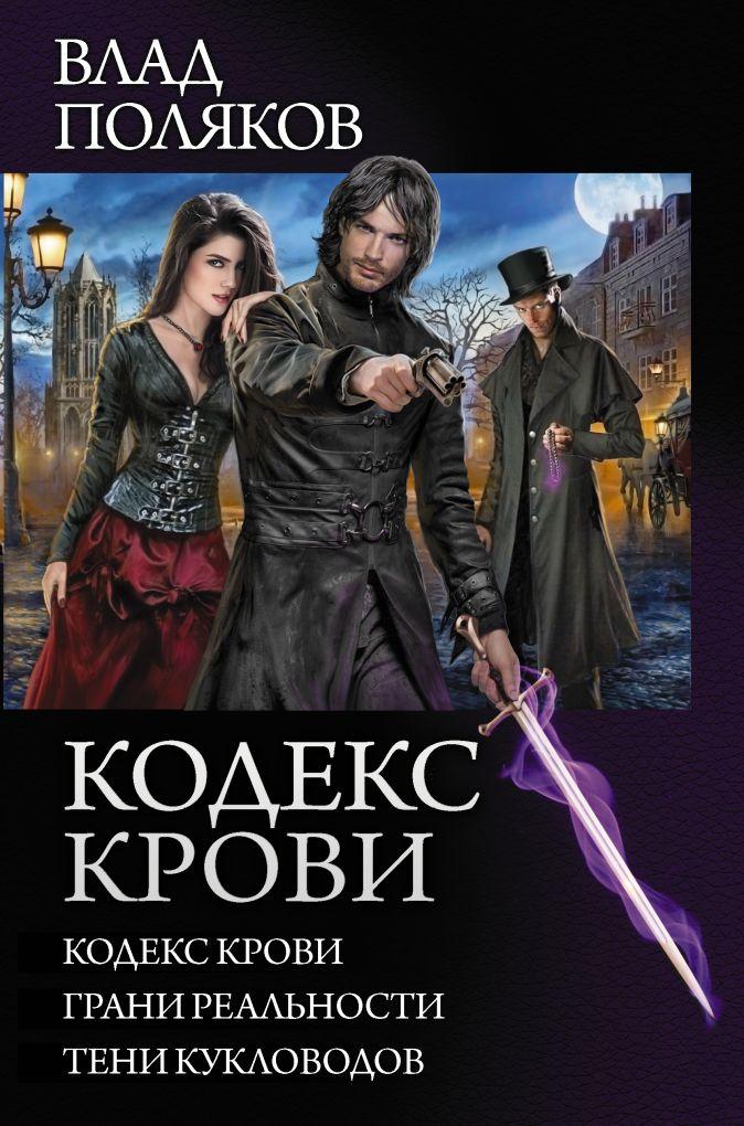 Влад Поляков - Кодекс крови обложка книги