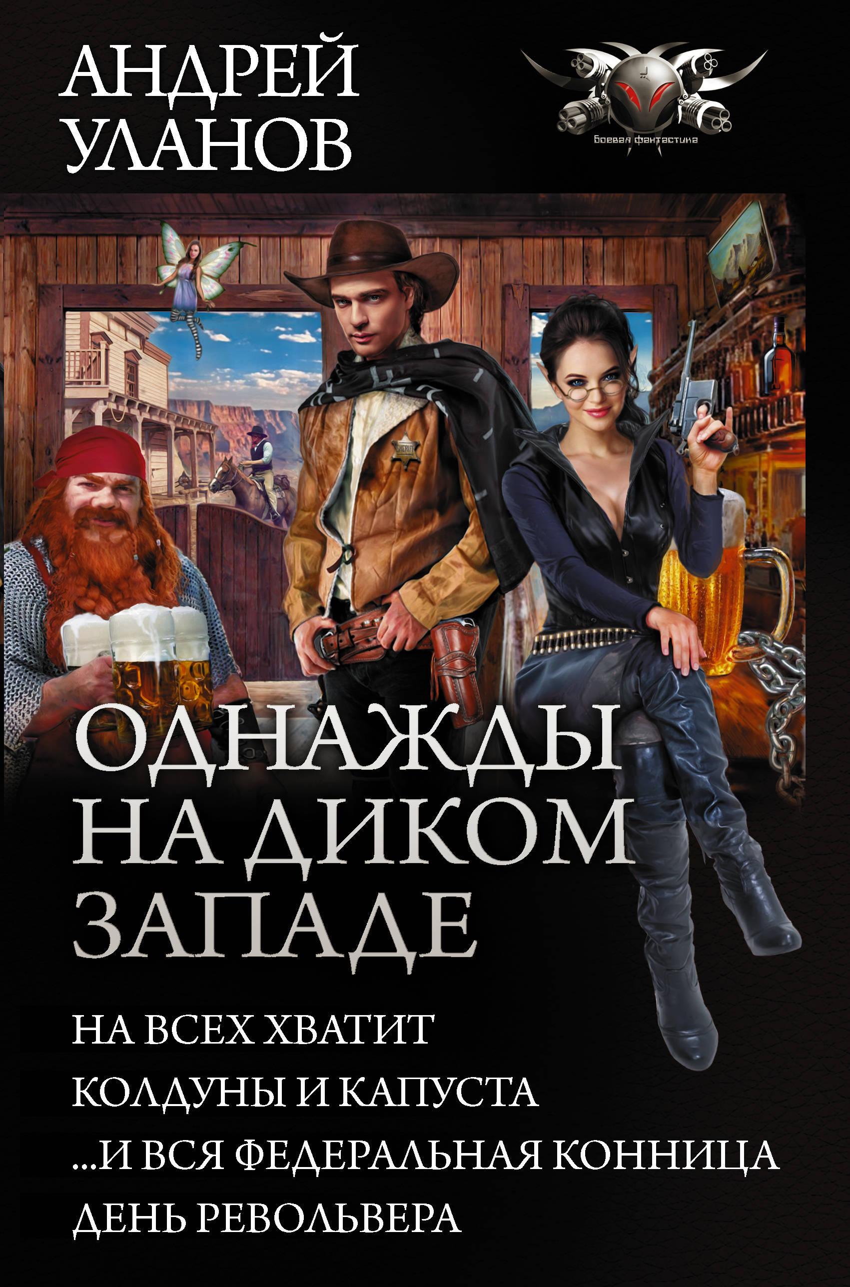 Андрей Уланов Однажды на Диком Западе дирижабли