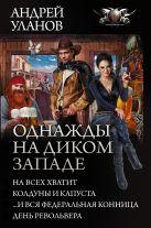 Андрей Уланов - Однажды на Диком Западе' обложка книги