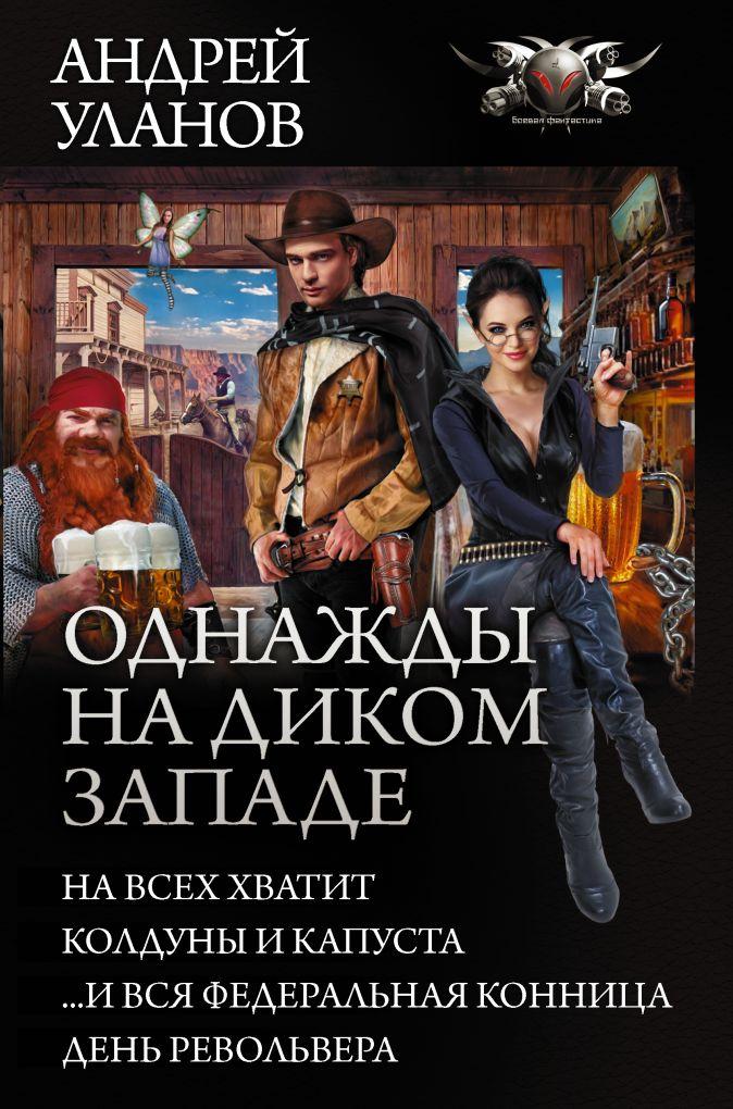 Андрей Уланов - Однажды на Диком Западе обложка книги