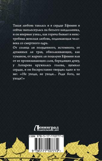 Хмель Алексей Черкасов