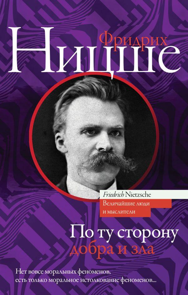 Ницше Фридрих Вильгельм По ту сторону добра и зла фридрих гернек пионеры атомного века