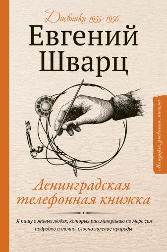 Шварц Е.Л. - Ленинградская телефонная книжка обложка книги