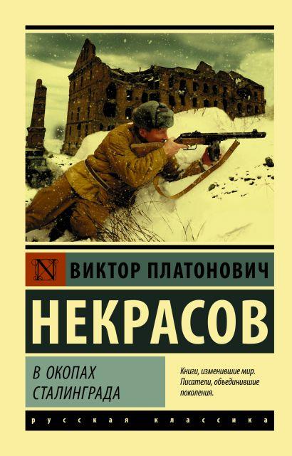 В окопах Сталинграда - фото 1