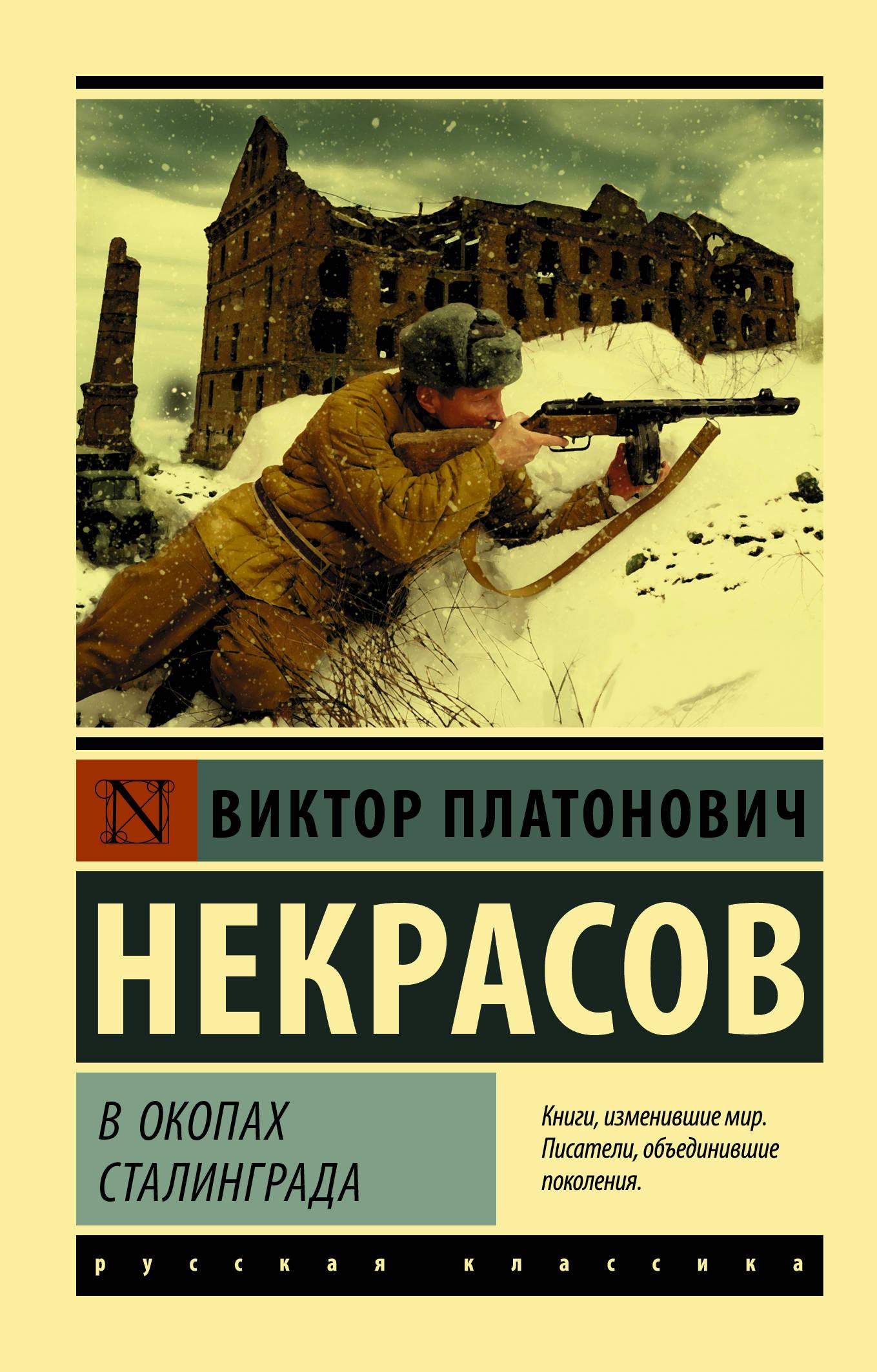 Виктор Платонович Некрасов В окопах Сталинграда анташкевич е в окопах 1916 год хроника одного полка