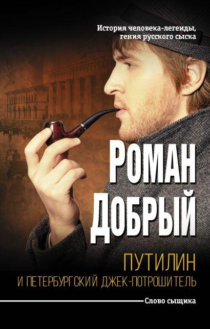 Путилин и Петербургский Джек-потрошитель - фото 1