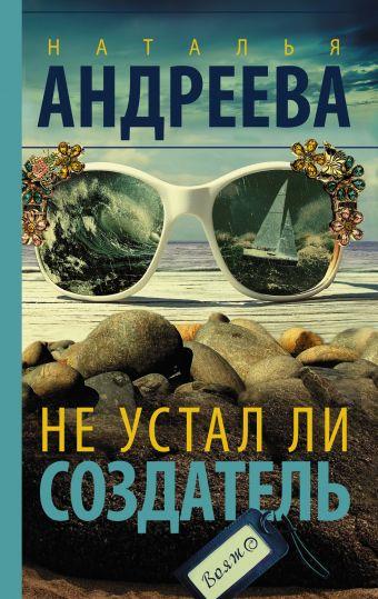 Не устал ли Создатель Наталья Андреева