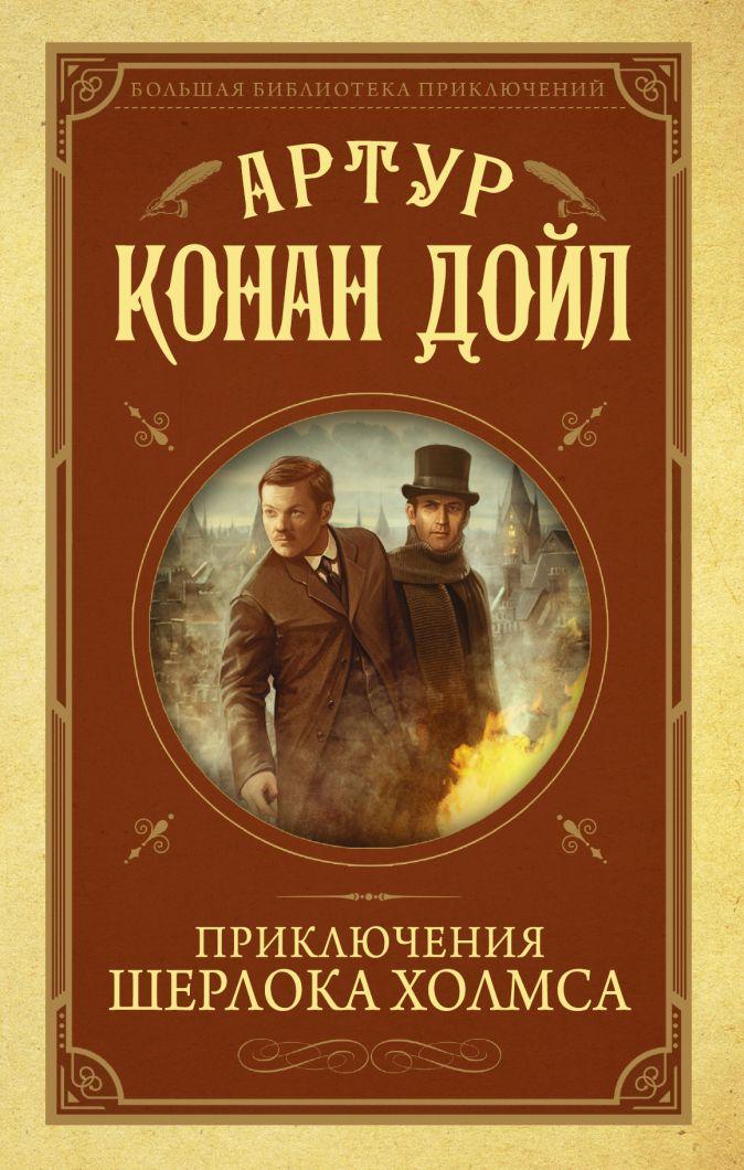 Артур Конан Дойл - Приключения Шерлока Холмса обложка книги