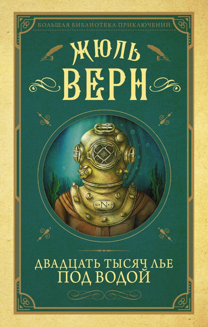 Жюль Верн - Двадцать тысяч лье под водой обложка книги